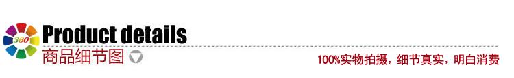 商品细节图.jpg